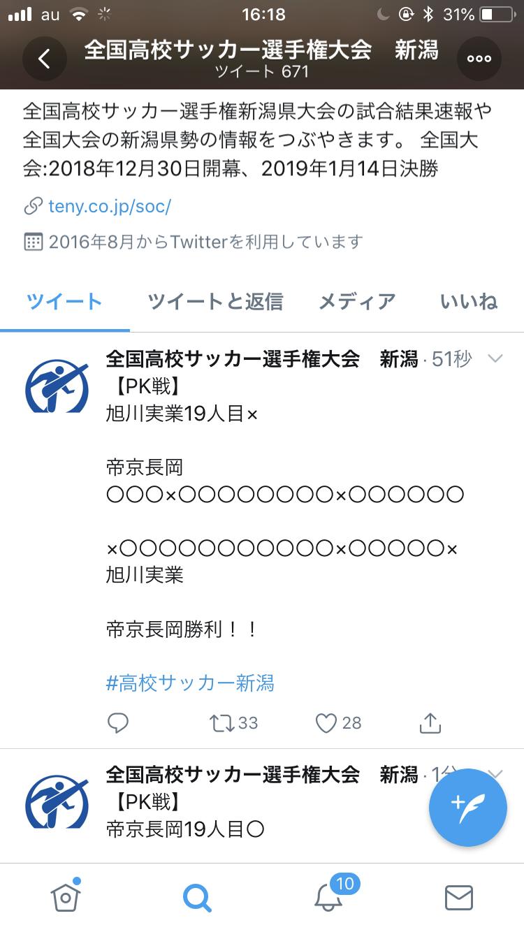 全国 高校 サッカー 速報 twitter