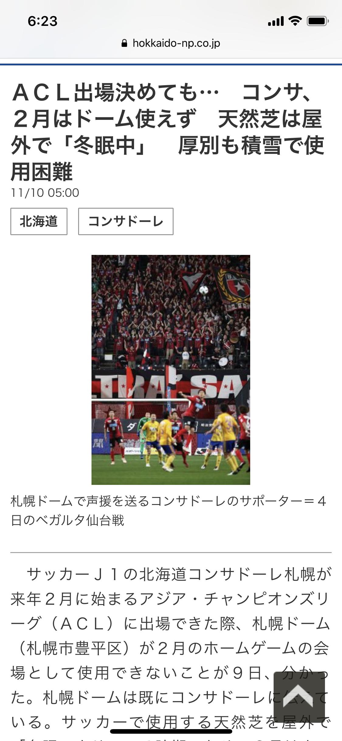 掲示板 北海道 サッカー
