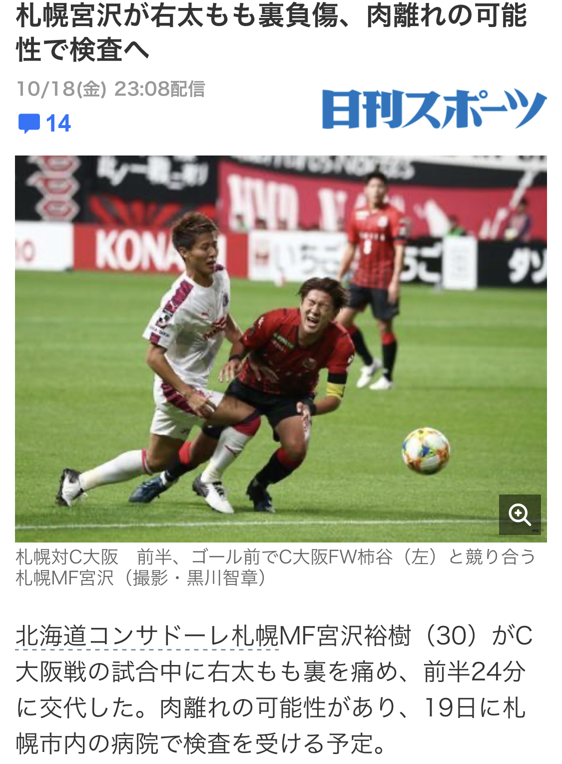 サッカー 掲示板 北海道