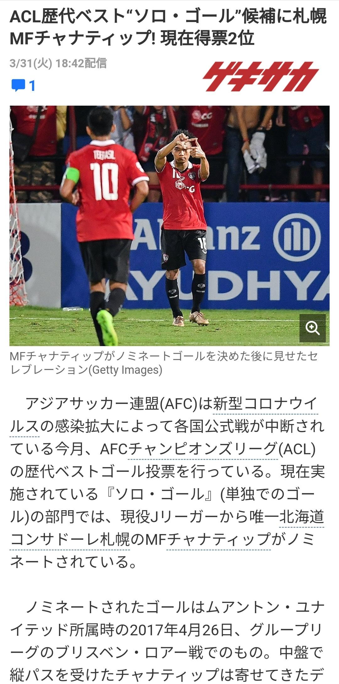 北海道 サッカー 掲示板 北海道少年サッカー応援団
