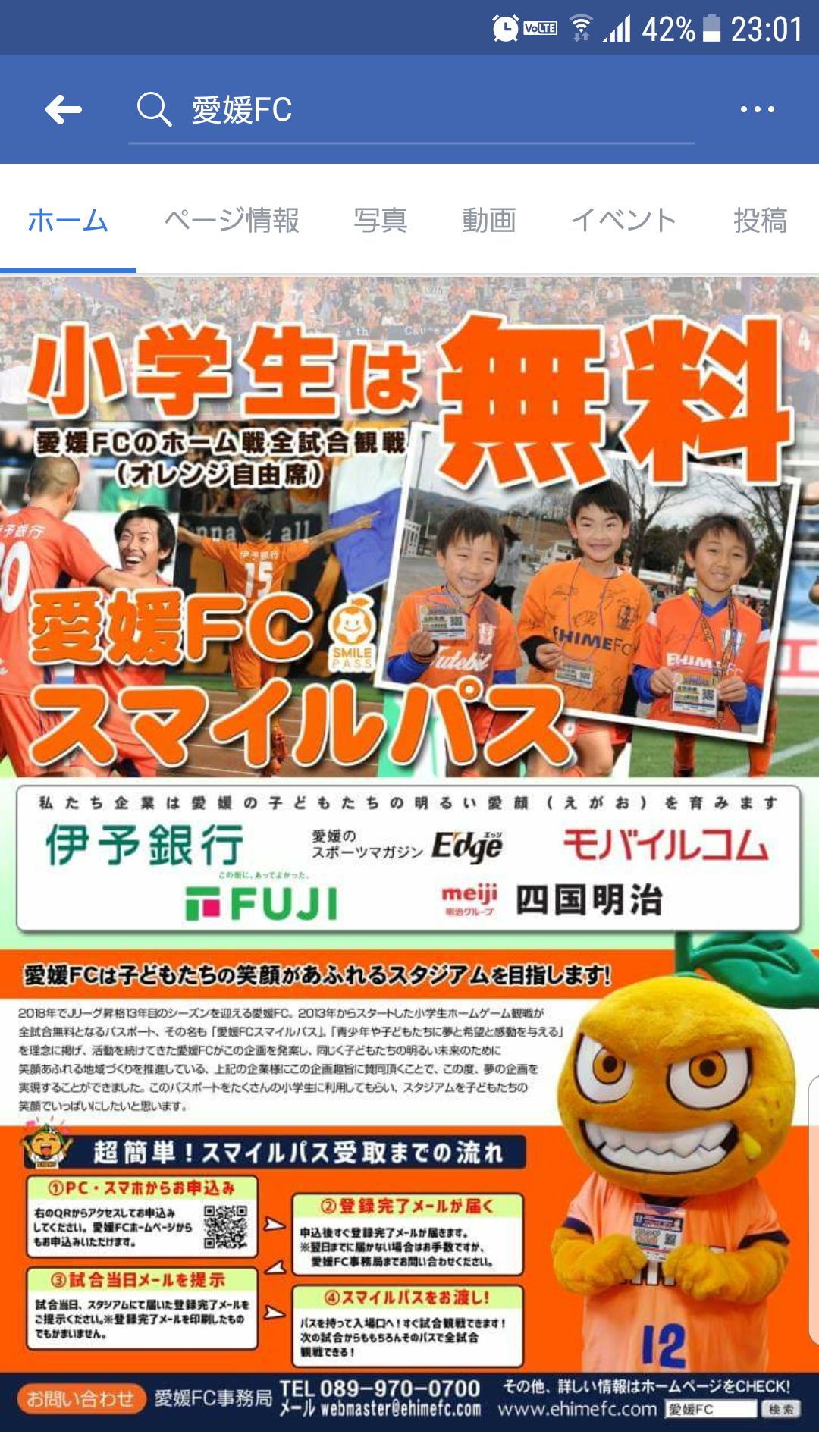 Fc 掲示板 愛媛 愛媛FC U