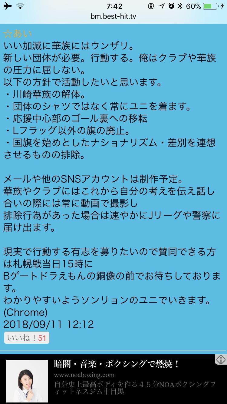 フロンターレ 掲示板 川崎