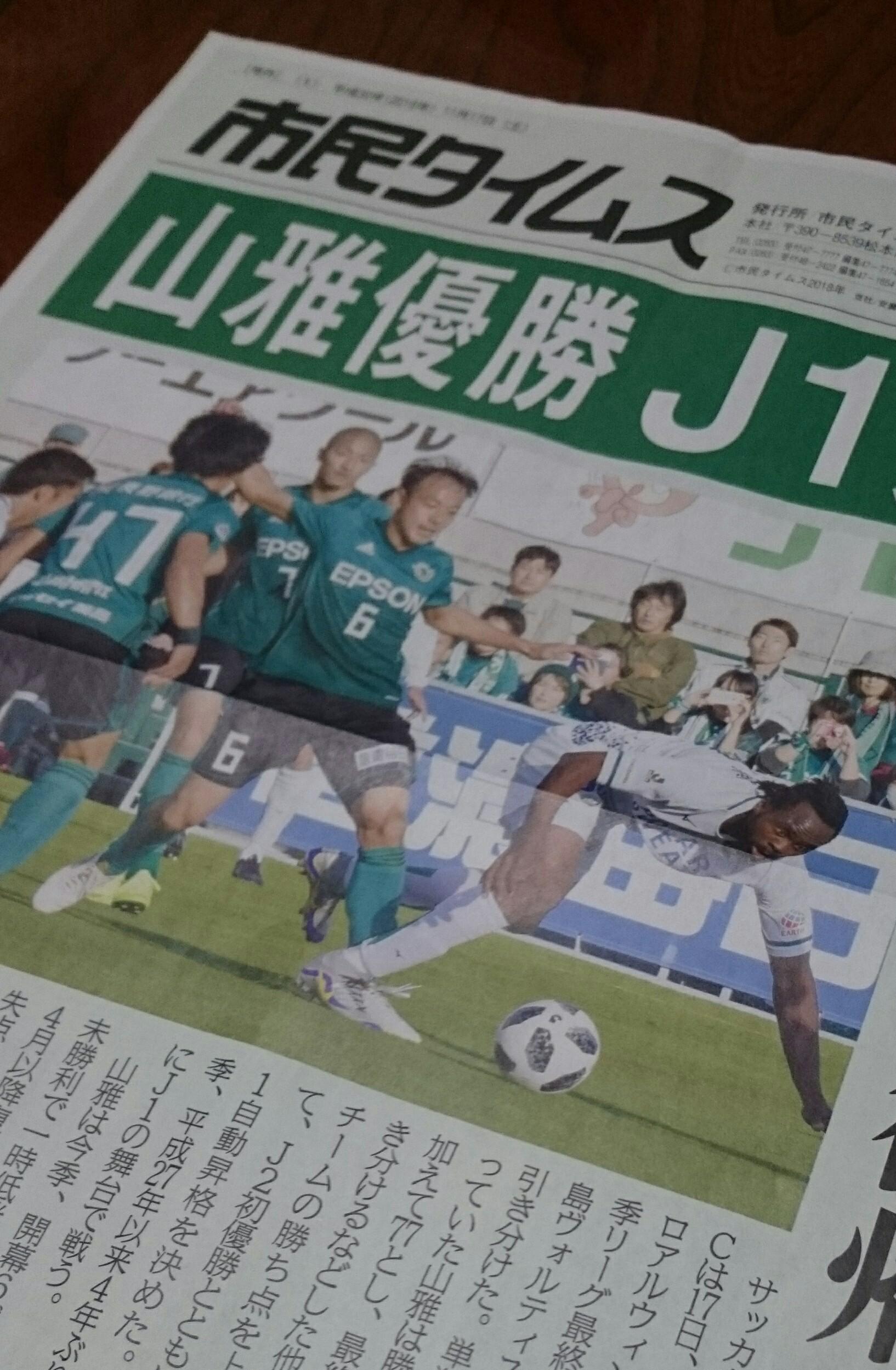 掲示板 サッカー 松本山雅